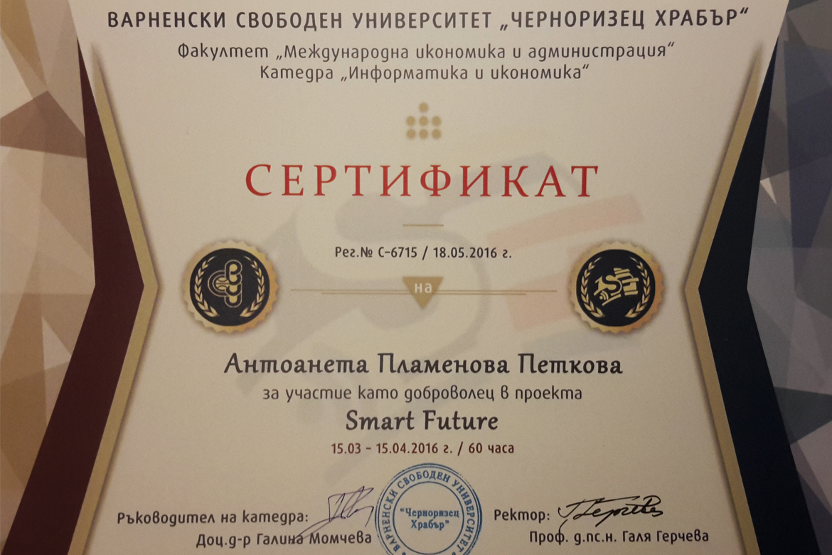 Certificate from Varna Free University for google products